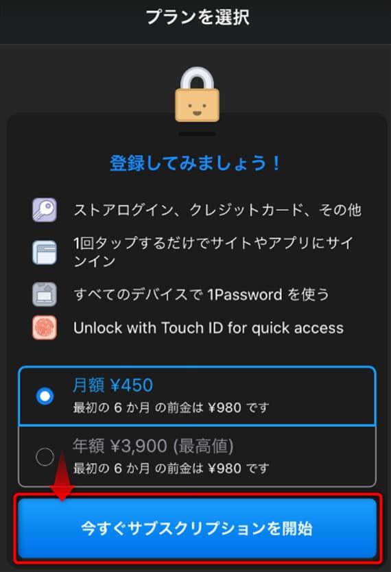 料金プランを月額か年額から選択してクリック(iOS)