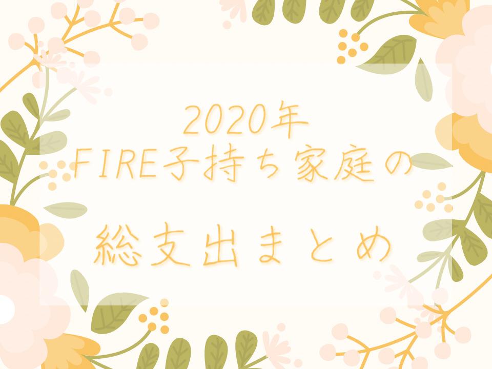 2020年FIRE子持ち家庭の総支出まとめの見出し画像