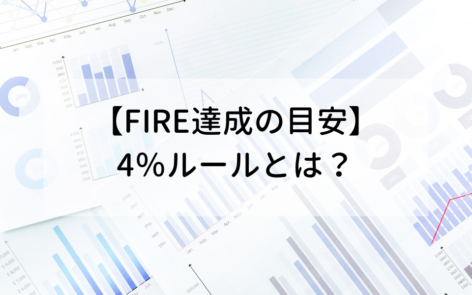 【FIRE達成の目安】4%ルールとは?
