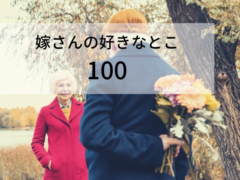 【永遠の片思い】嫁さんが好きすぎるのでいいところ100個あげてみた