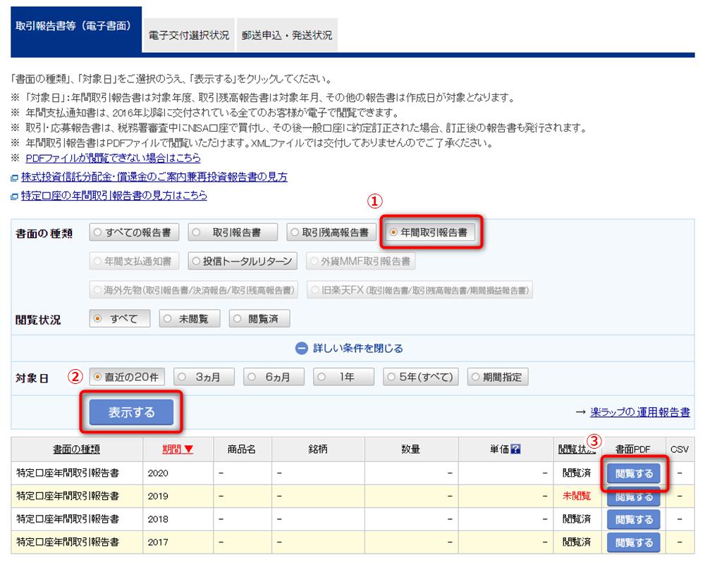 楽天証券 年間取引報告書の検索