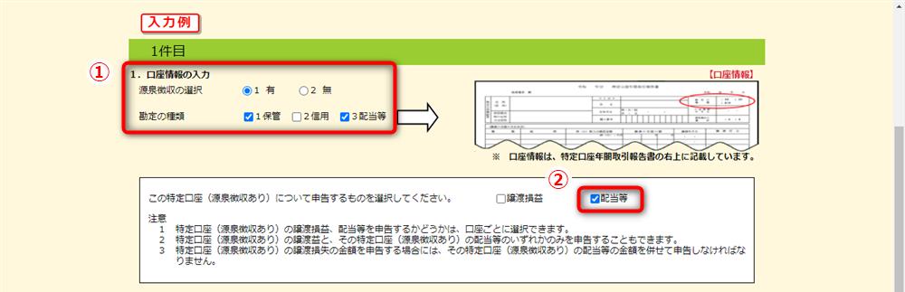 e-Tax 配当所得 口座情報の入力(源泉徴収ありなし、勘定の種類=保管、信用、配当)