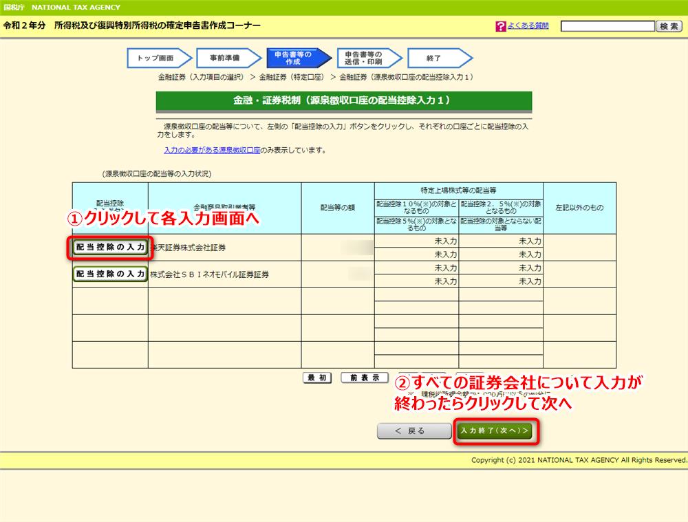 e-Tax 配当控除の入力