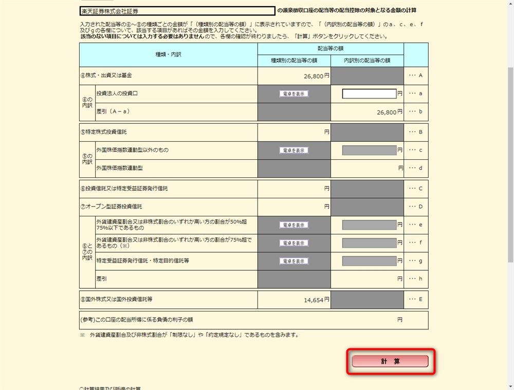 e-Tax 配当控除 計算ボタン