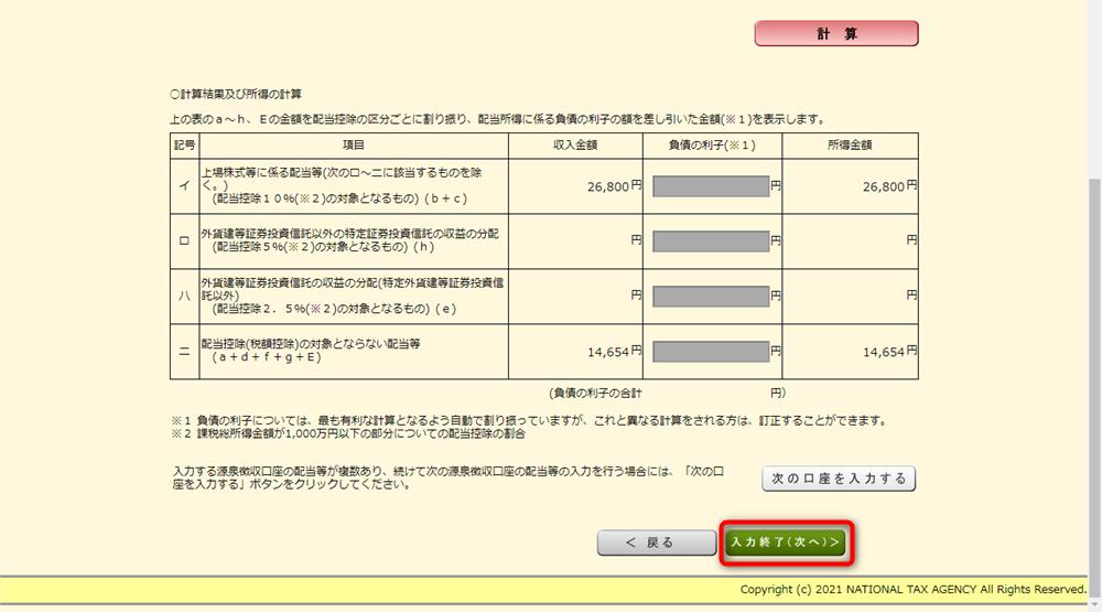 e-Tax 配当控除 入力終了(次へ)