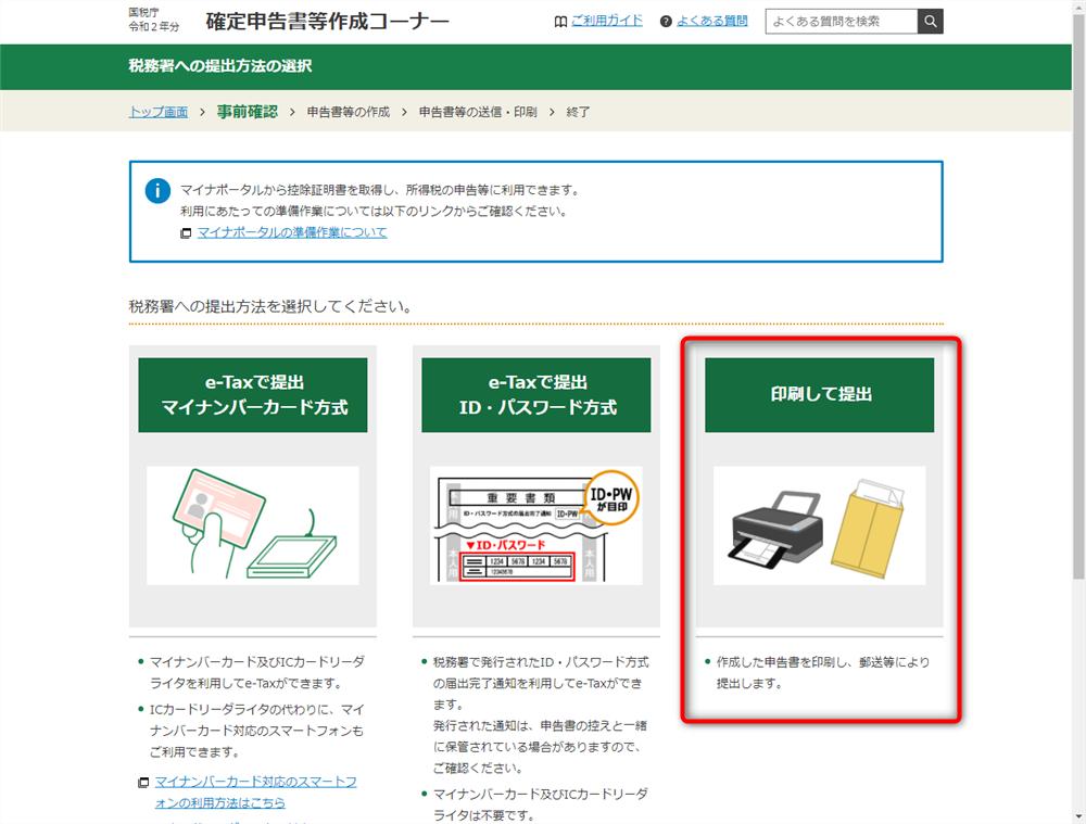 e-Tax 印刷して提出