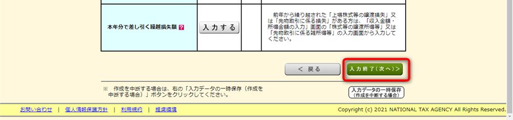 e-Tax 配当控除額と外国税額控除額 入力終了(次へ)