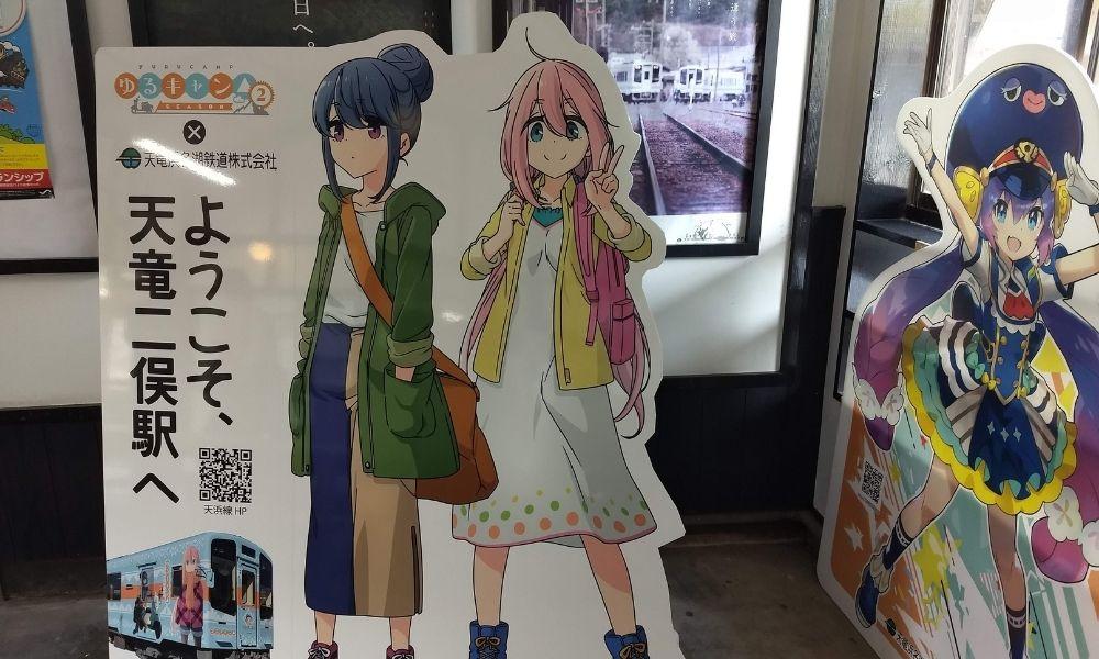 天竜二俣駅のゆるキャン立て看板
