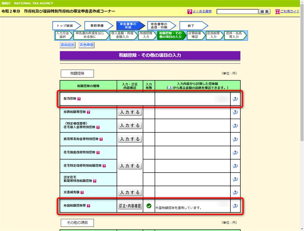 e-Tax 配当控除額と外国税額控除額の表示