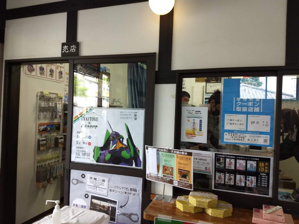 天竜二俣駅の売店てんはまやの期間限定エヴァストア