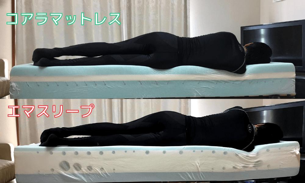 コアラマットレスとエマスリープで横向きにそれぞれ寝た状態